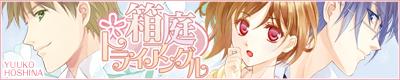 星名優子4thシングル『箱庭トライアングル』